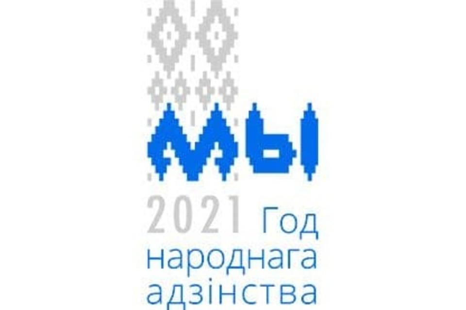 """Посмотрите, как выглядит логотип Года народного единства. Фото: """"Наша нiва"""""""