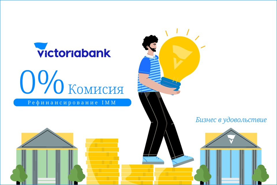 Поддержка малого и среднего бизнеса: 0% комиссии от Victoriabank по рефинансированию кредитов.
