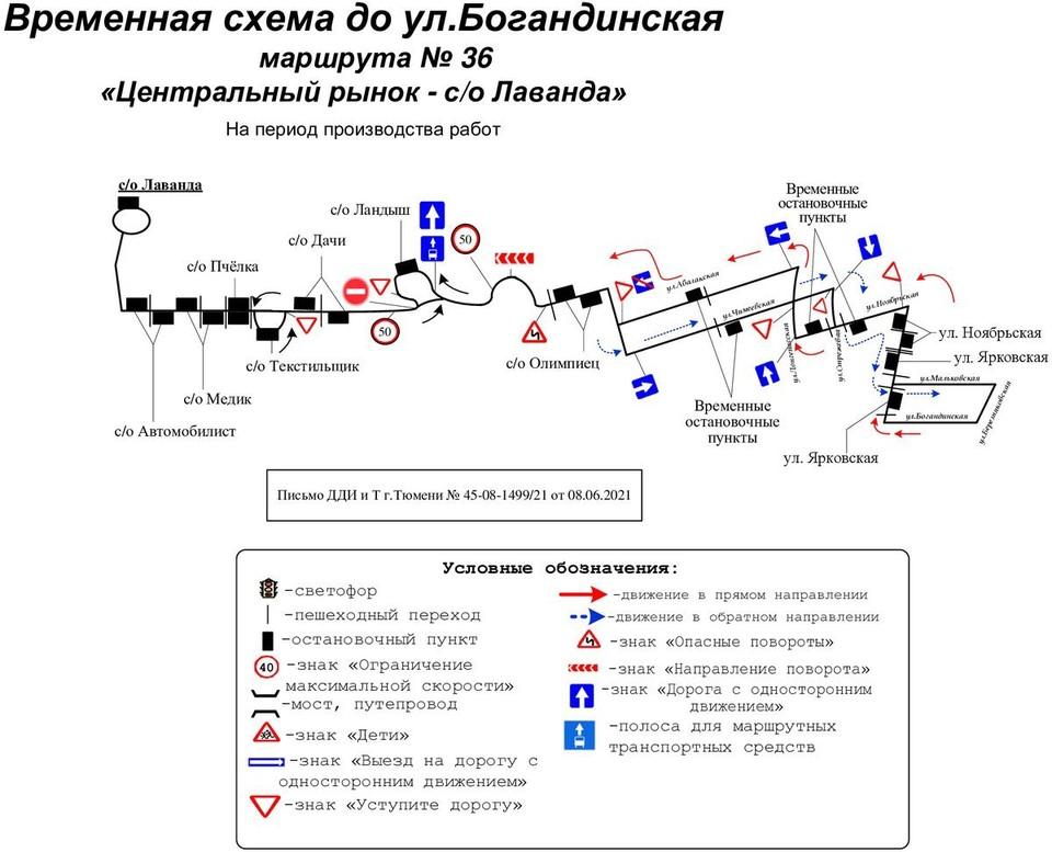 В Тюмени временно изменят схему движения маршрутов 36 и 36к.