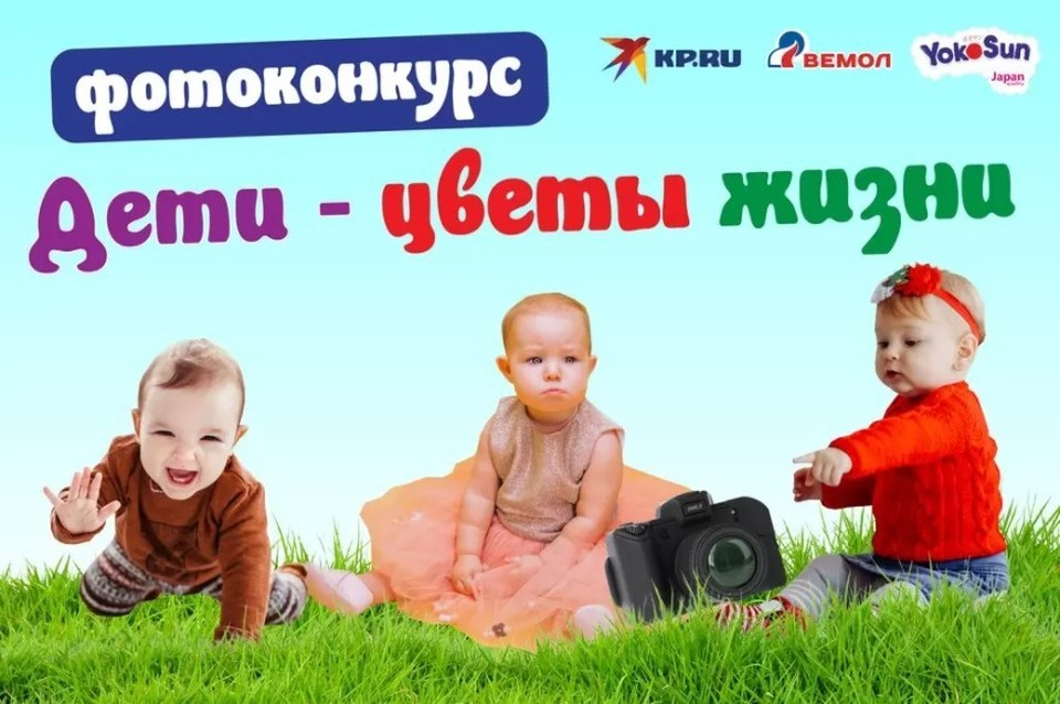 Всех наших победителей ждут приятные призы от «Комсомолки» и YokoSun