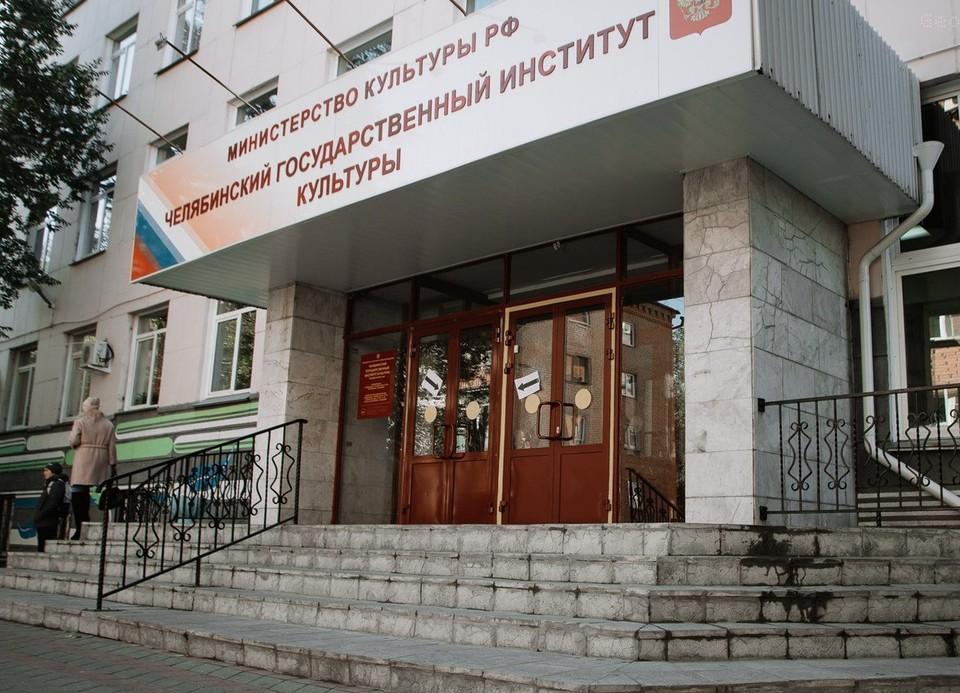 Челябинский институт культуры вошел в федеральный проект «Творческие люди».