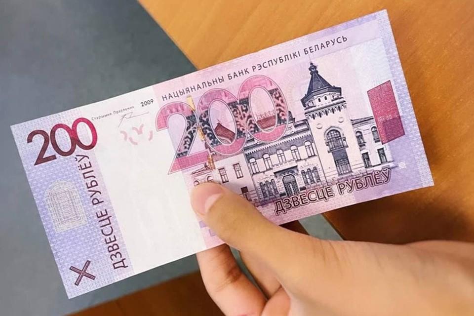 Некоторые банкоматы стали выдавать редкие купюры в 200 белорусских рублей. Фото: TUT.BY.