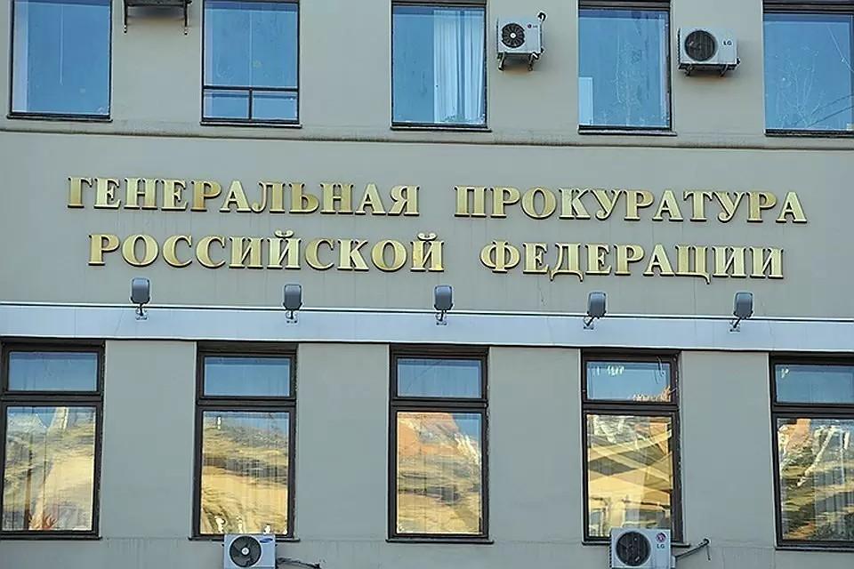 Генпрокуратура России признала нежелательной чешскую НПО