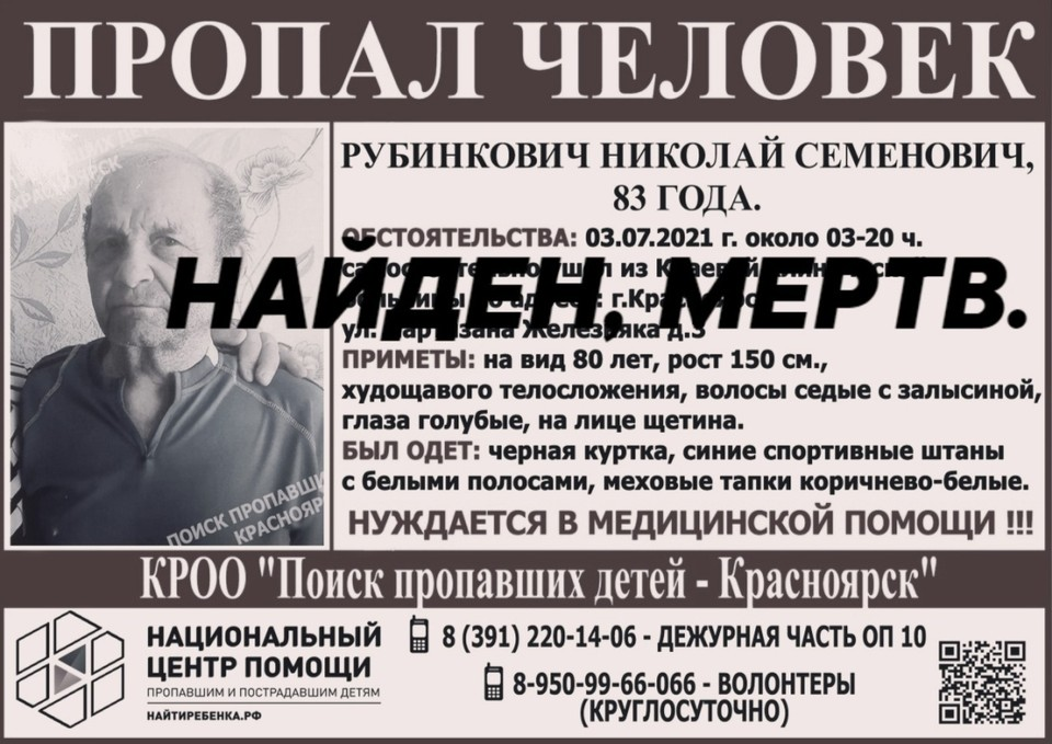Фото: Поиск пропавших детей - Красноярск