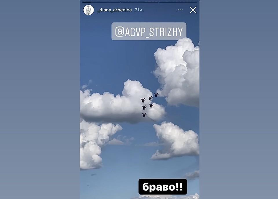 Диана Арбенина восхитилась полетом «Стрижей» в Кемерове. Фото: Instagram/_diana_arbenina.