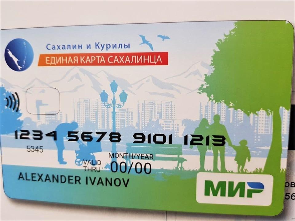 """К 1 июля Единую карту сахалинца"""" получили 15782 человека"""