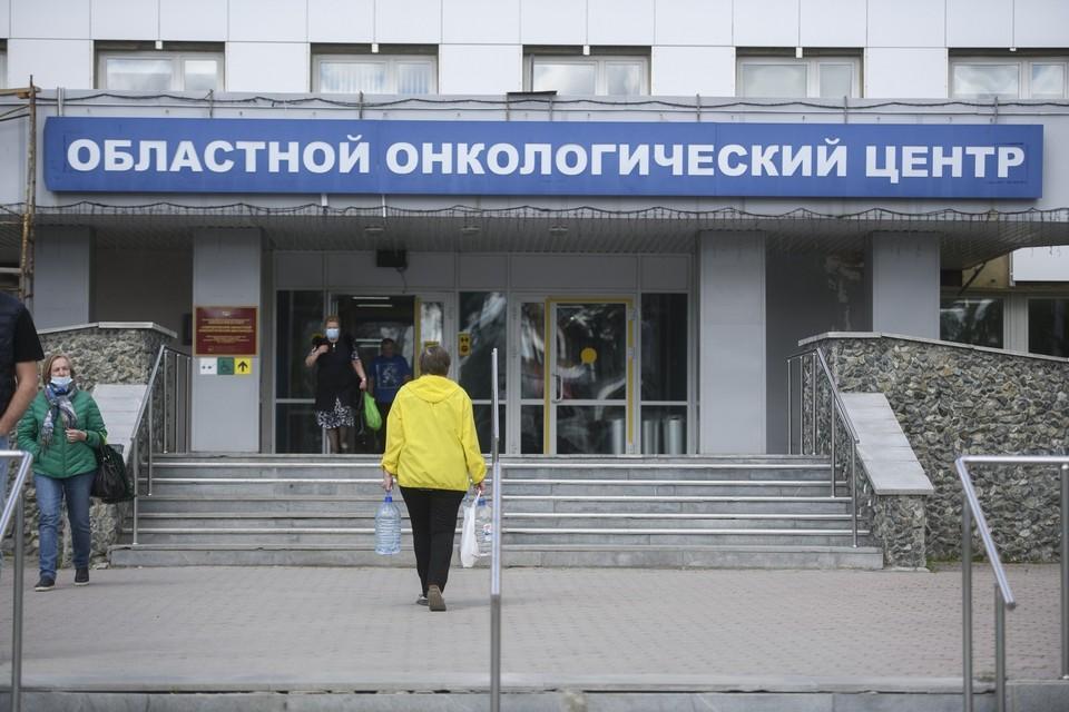 Остальные отделения Свердловского онкодиспансера и поликлиника работают в штатном режиме