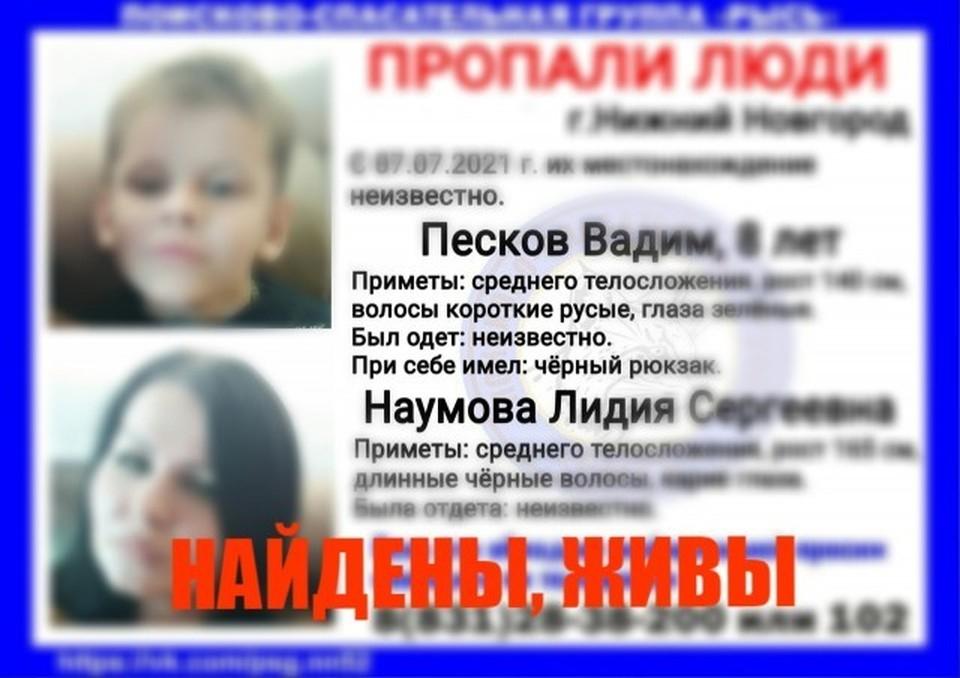 Женщину и восьмилетнего мальчика нашли живыми Фото: Поисково-спасательный центр РЫСЬ