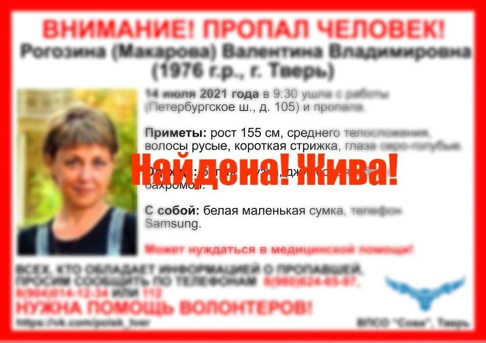 """Женщина найдена живой Фото: ВПСО """"Сова"""""""