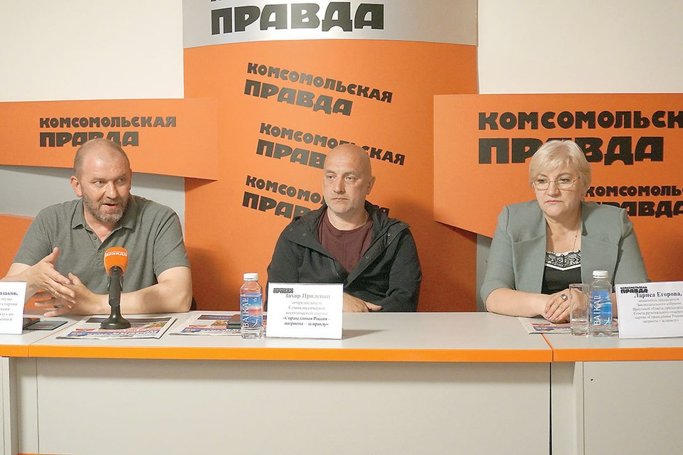 Александр Казаков, Захар Прилепин, Лариса Егорова.