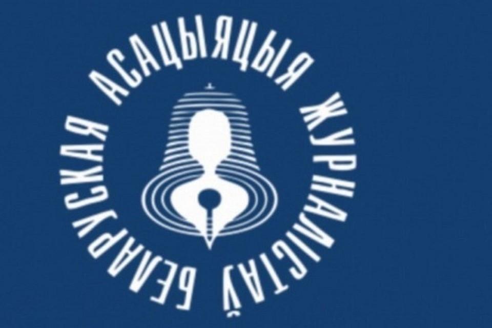 Следственный комитет заблокировал счет Белорусской ассоциации журналистов. Фото: baj.by