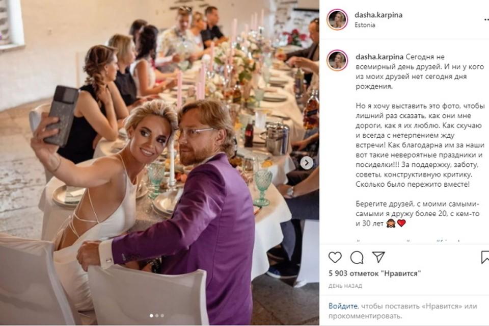 """Дарья Карпина поделилась с подписчиками кадром счастливого дня. Фото: личная страница Дарьи Карпиной в """"Инстаграме"""""""