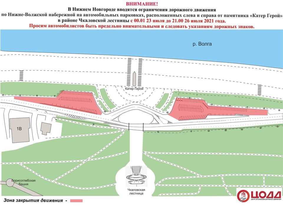 В Нижнем Новгороде временно запретят парковаться у памятника «Катер «Герой»ю Фото: городской департамент транспорта и дорожного хозяйства.