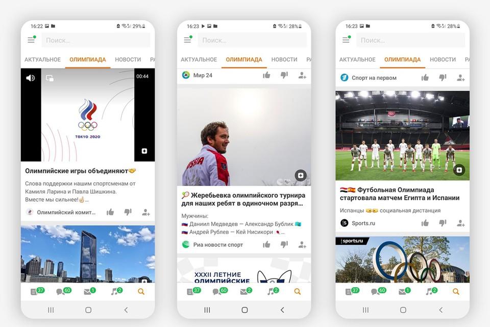 К старту Олимпиады Одноклассники запустили специальную ленту новостей в разделе «Рекомендации»