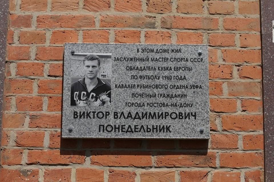 Виктор Понедельник навсегда вошел в историю советского и российского футбола. Фото: сайт администрации Ростова
