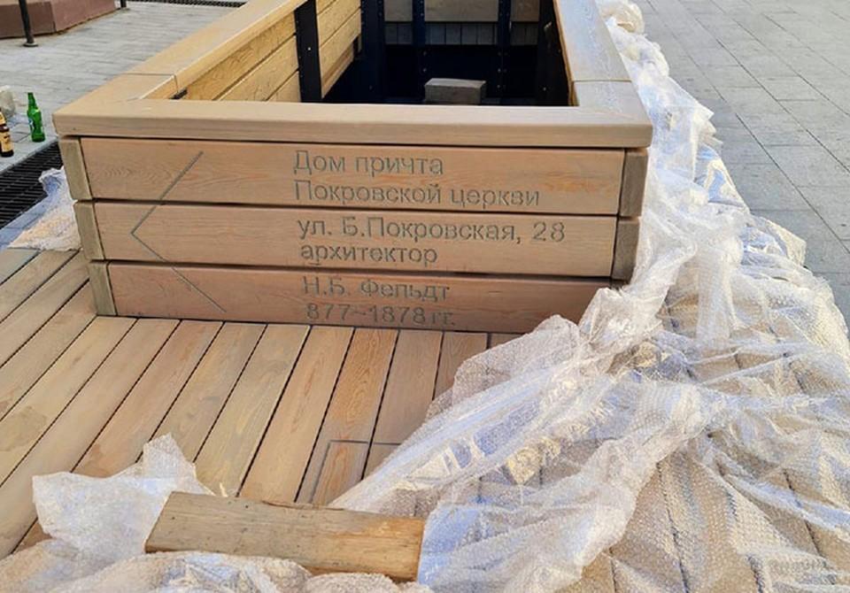 Подрядчик исправит ошибки на лавочке Большой Покровской. ФОТО: Типичный Нижний Новгород