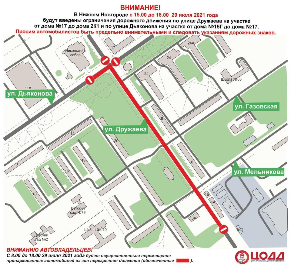 Улицы Дьяконова и Дружаева перекроют в Нижнем Новгороде 29 июля. ФОТО: ЦОДД Нижнего Новгорода