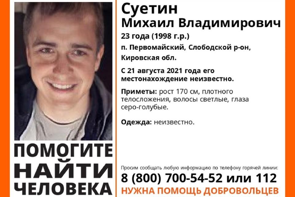 Михаил пропал без вести 21 августа. Фото: vk.com/lizaalert_kirov