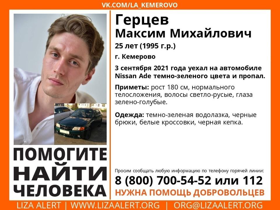 В Кемерове без вести пропал бывший актер театра. Фото: ВКонтакте/la_kemerovo.