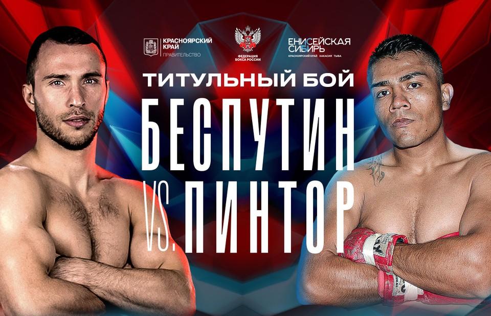 Александр Беспутин-Маурисио Пинтор: в Красноярске состоится битва чемпионов. Фото: предоставлено организаторами