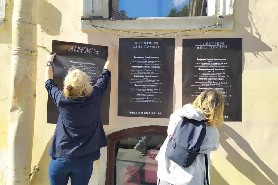 """В Петербурге на домах на улице Марата развесили списки погибших в блокаду. Фото: """"Комитет 8 сентября"""""""