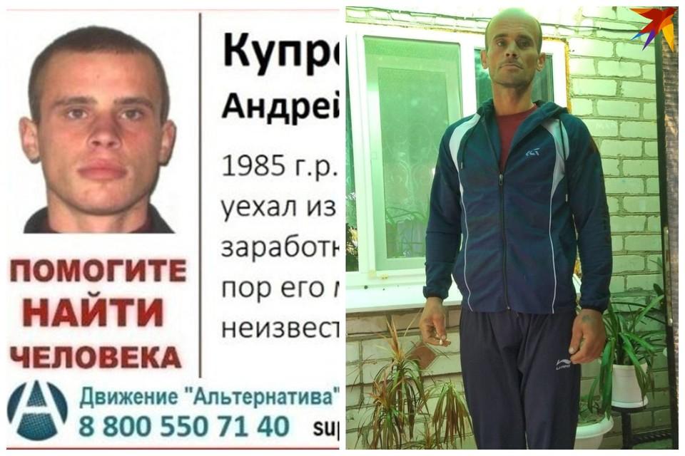 """Слева - Андрей Купреенко на ориентировке для поиска много лет назад, справа - Андрей сегодня. Коллаж из фото, опубликованный в соцсетях движения """"Альтернатива"""""""
