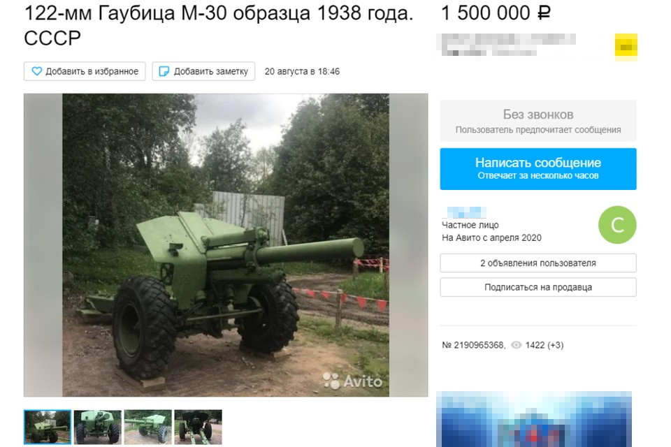 В Ленобласти продают две пушки времен ВОВ. Фото: avito.ru