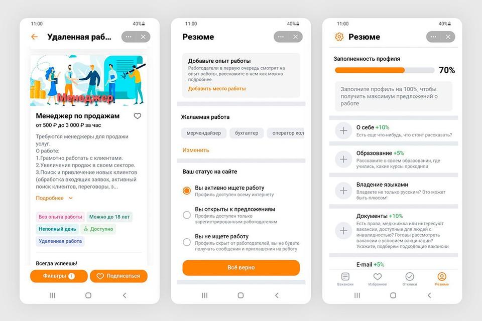 Социальная сеть Одноклассники совместно с VK Работа запустили сервис для поиска работы и сотрудников в соцсети