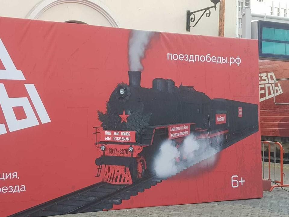 Поезд Победы во Владивостоке. Фото: Елена Клименко