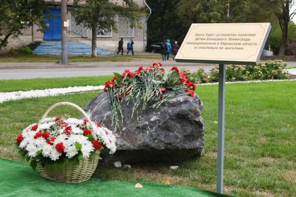 На месте новой мемориальной зоны кировчане возложили цветы. Фото: admkirov.ru