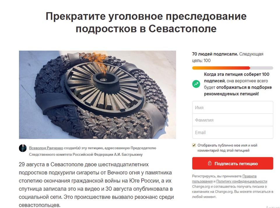 Фото: скриншот сайта change.org