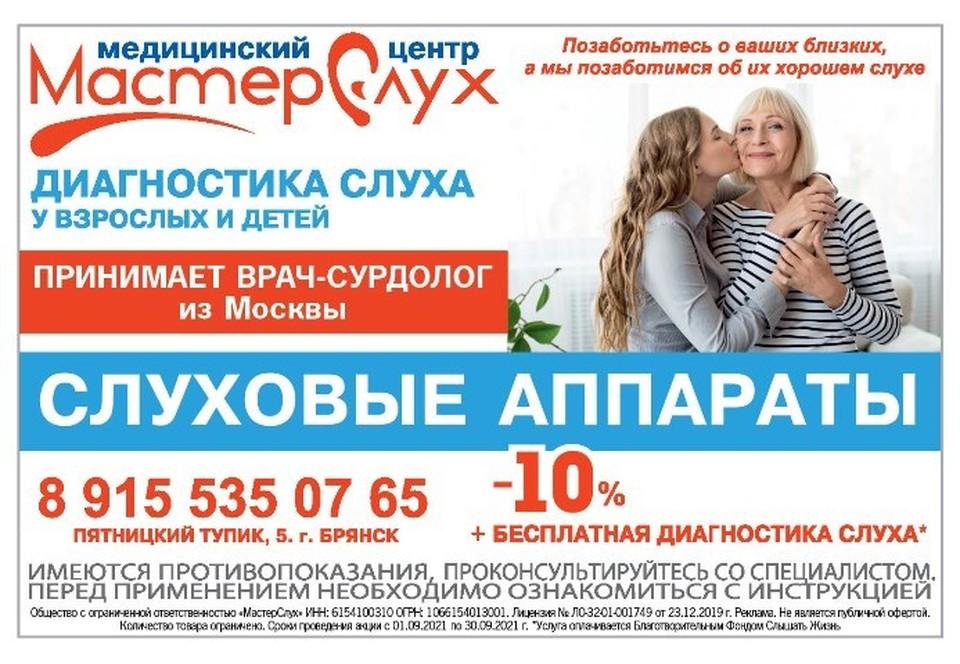 "Фото: ООО ""МастерСлух"""