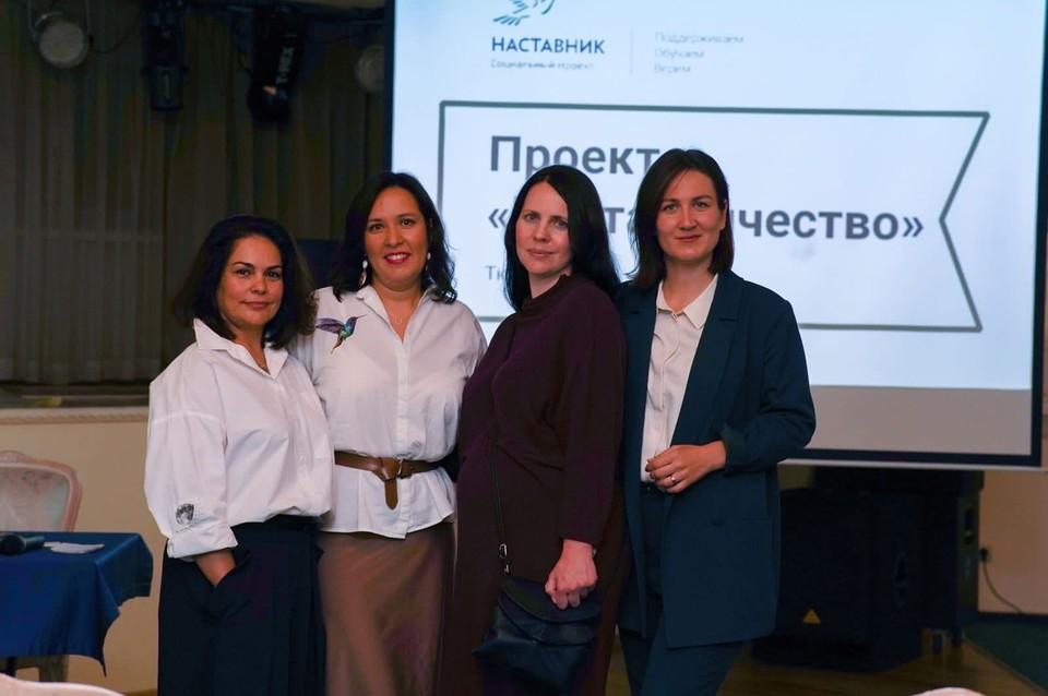 В Тюмени прошла презентация проекта «Наставничество». Фото - Ольга Димитрова.