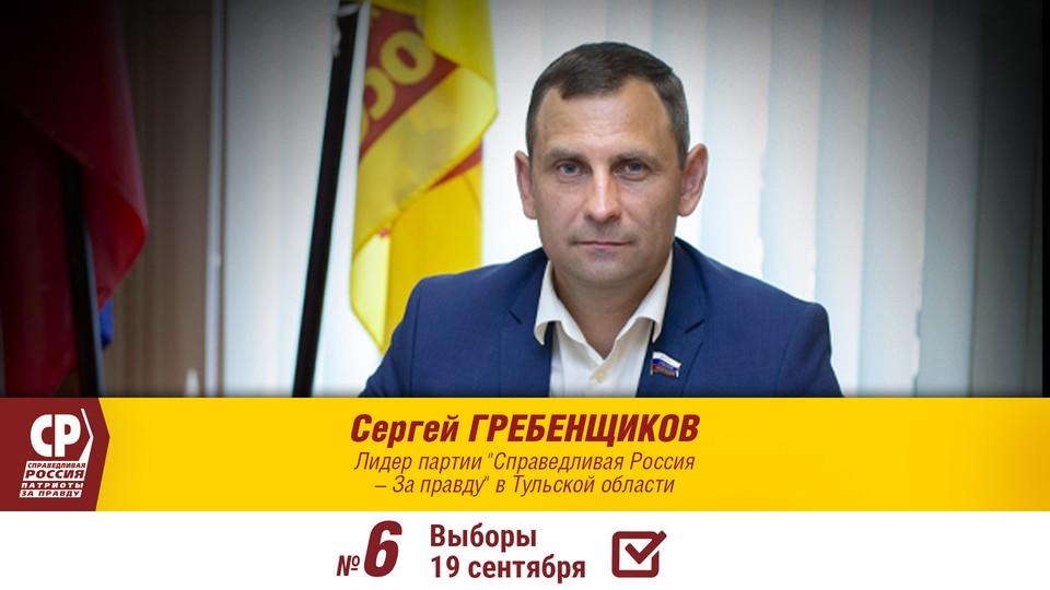О работе и достижениях партийного Центра защиты прав граждан рассказал Сергей Гребенщиков.