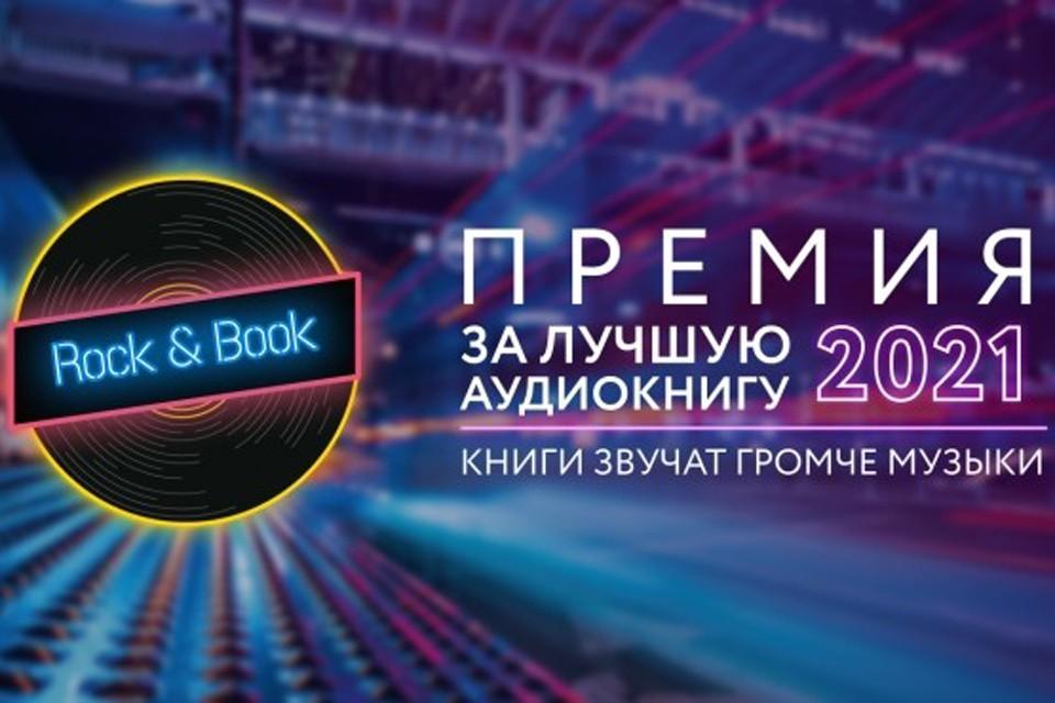 Это первая в России премия в области аудиокниг, где победителей определяют сами слушатели и читатели