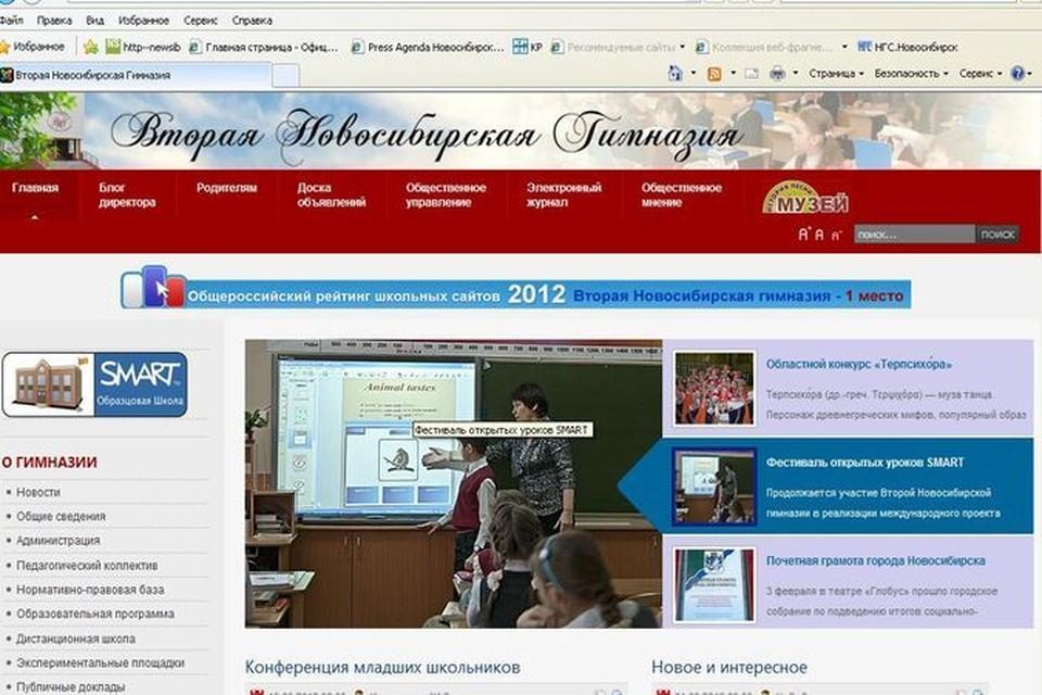 Сайт Второй Новосибирской гимназии занял первое место в общероссийском рейтинге школьных сайтов