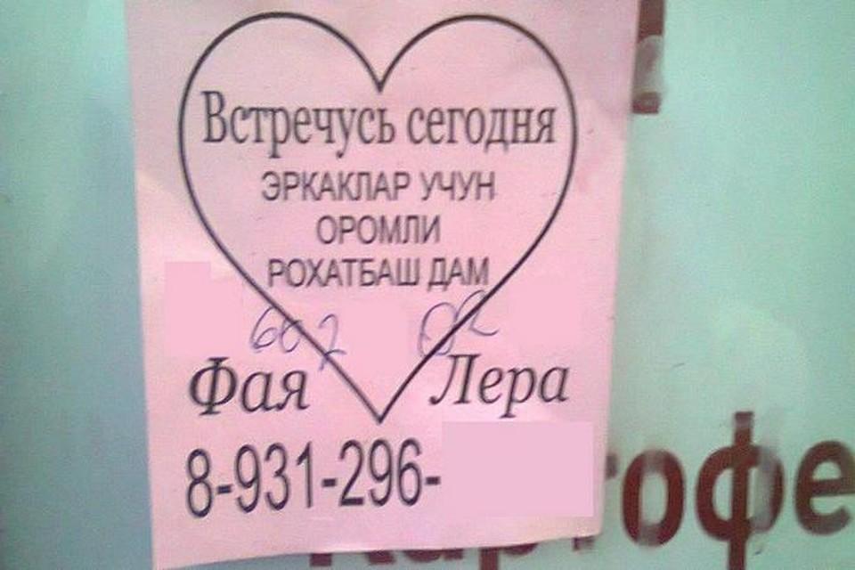 Скрасить досуг можно теперь и по-узбекски