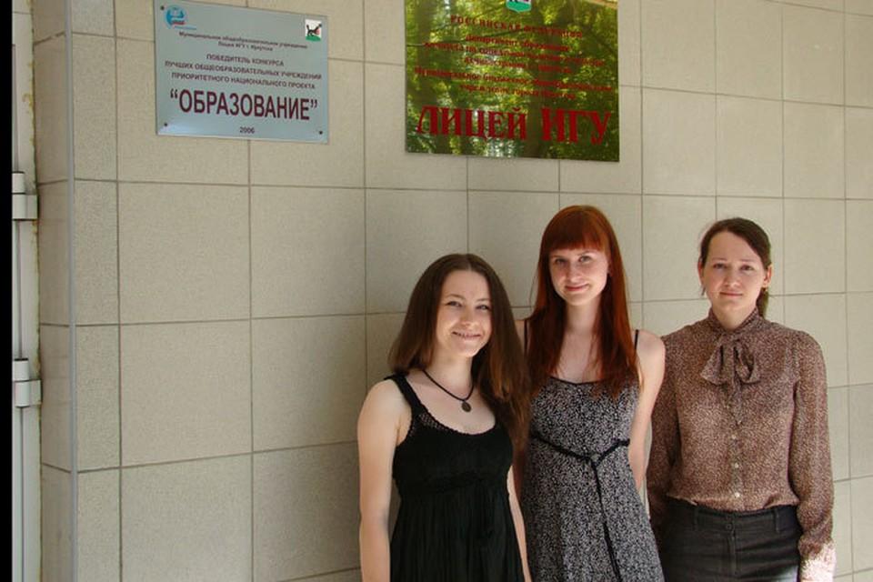 Лицей ИГУ: 100 баллов по ЕГЭ 2012 по русскому языку получили (слева направо): Екатерина Черникова, Александра Бабичева, Елена Владимирова.