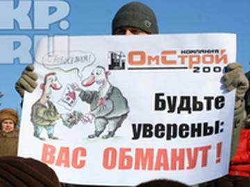 Дольщики «ОмСтроя-2001» пожаловались Путину