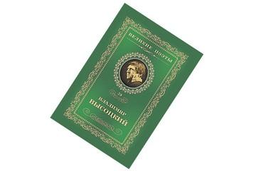 6  декабря тридцать девятый том коллекции «Великие поэты» - ВЛАДИМИР ВЫСОЦКИЙ