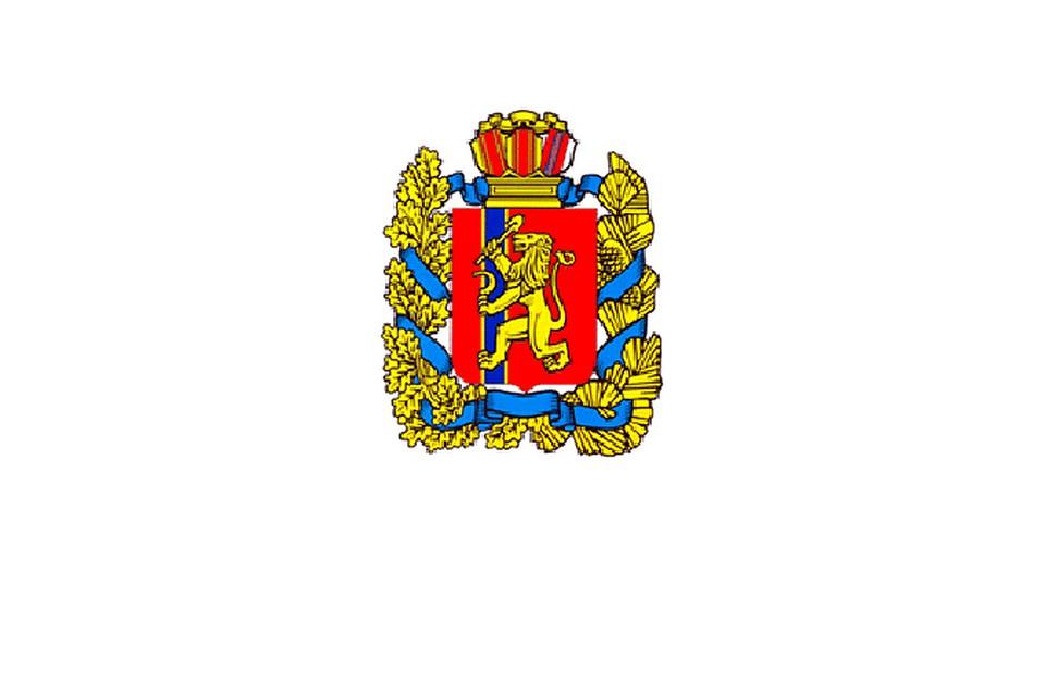 герб красноярского края фото в хорошем качестве этой фоторафии его