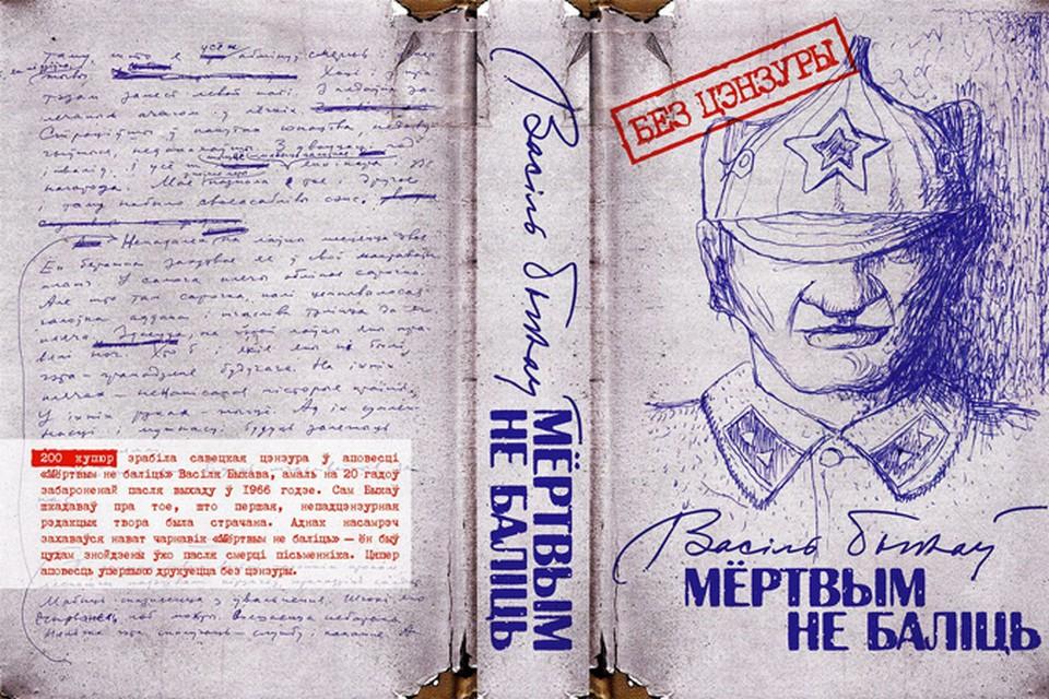 В оформлении обложки книги использован рисунок Василя Быкова из его гродненского архива