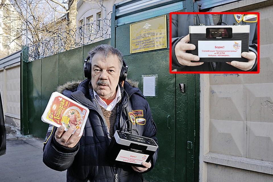 Александр Гамов передал в камеру Борису Немцову не только продукты, но и приемник, настроенный на волну Радио «Комсомольская правда».