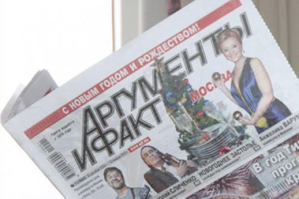 Мэрия Москвы купила газету «Аргументы и факты»