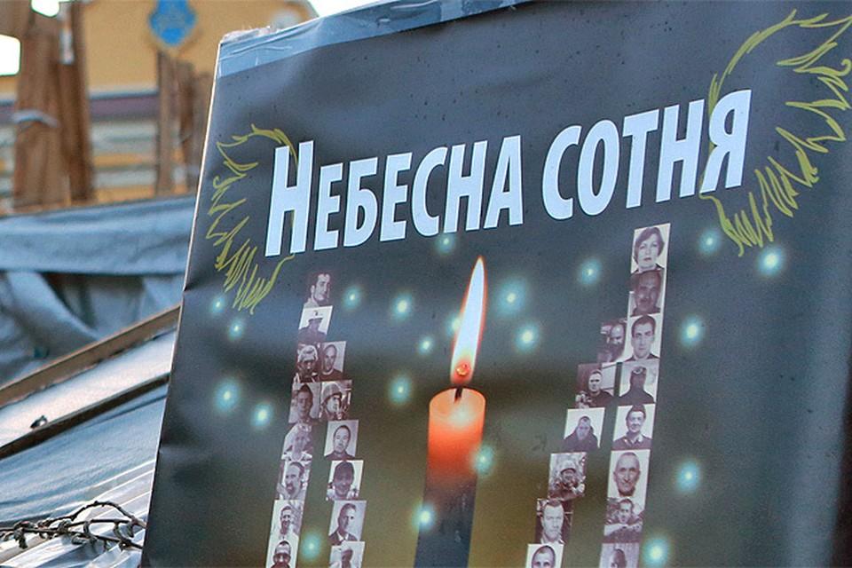 Фонд, собиравший на Украине деньги для семей «Небесной сотни», неожиданно их «потерял»