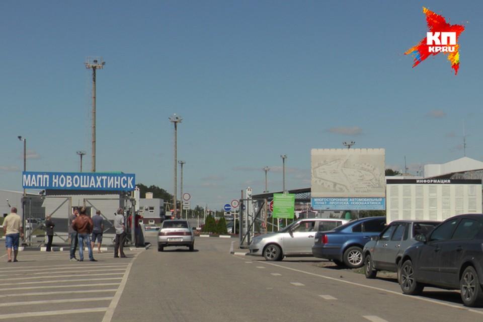 МАПП Новошахтинск на границе Ростовской области и Украины
