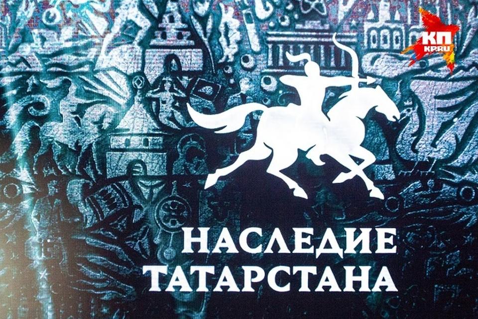 Так выглядит бренд Республики Татарстан. Логотип бренда «Наследие Татарстана» передает стремление к победе, дух и энергию народа Татарстана.
