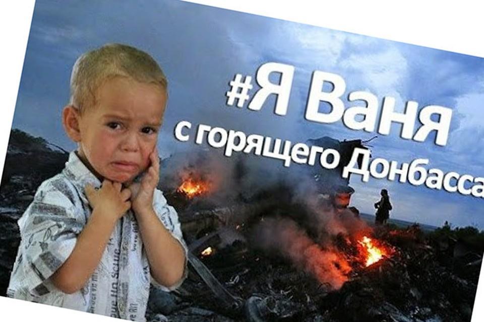 В российском Интернете набирает силу флешмоб в поддержку детей, пострадавших от обстрелов украинской армии.