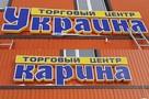 Почему в Нефтеюганске «Украину» переименовали в «Карину»