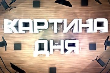 Россия продлила Украине скидки на газ, с 1 апреля в России повышаются пенсии, Дадаев отказался от признания в убийстве Немцова